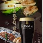 ギネス黒ビールと鴨焼きフェア