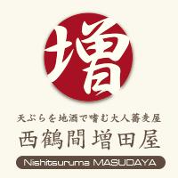西鶴間 増田屋