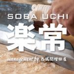 新ブランド「SOBAUCHI~楽常~」スタート
