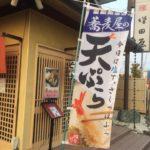 天ぷらを食べに来て下さい。