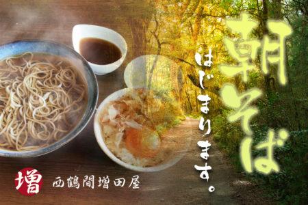 増田屋の「朝そば」始まります。