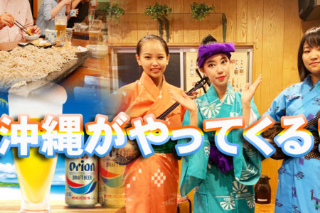 8/24(土)生ライブ!沖縄食材料理と蕎麦のコラボ企画開催!